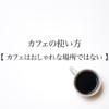 カフェの使い方 【 カフェはおしゃれじゃない 】