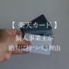 【 楽天カード 】個人事業主が絶対に持つべき理由4つ