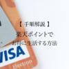 【 楽天カード 】楽天ポイントでお得に生活する方法【 手順を解説 】