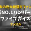 【オバマ前大統領お墨付き】日本未上陸!全米NO.1に輝いたハンバーガー「ファイブガイ